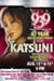 Katsuni au Club 939 à Honolulu